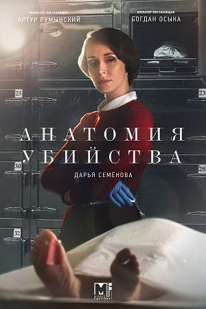 Анатомия убийства постер