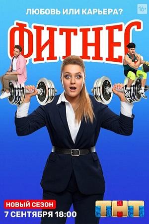 Фитнес постер