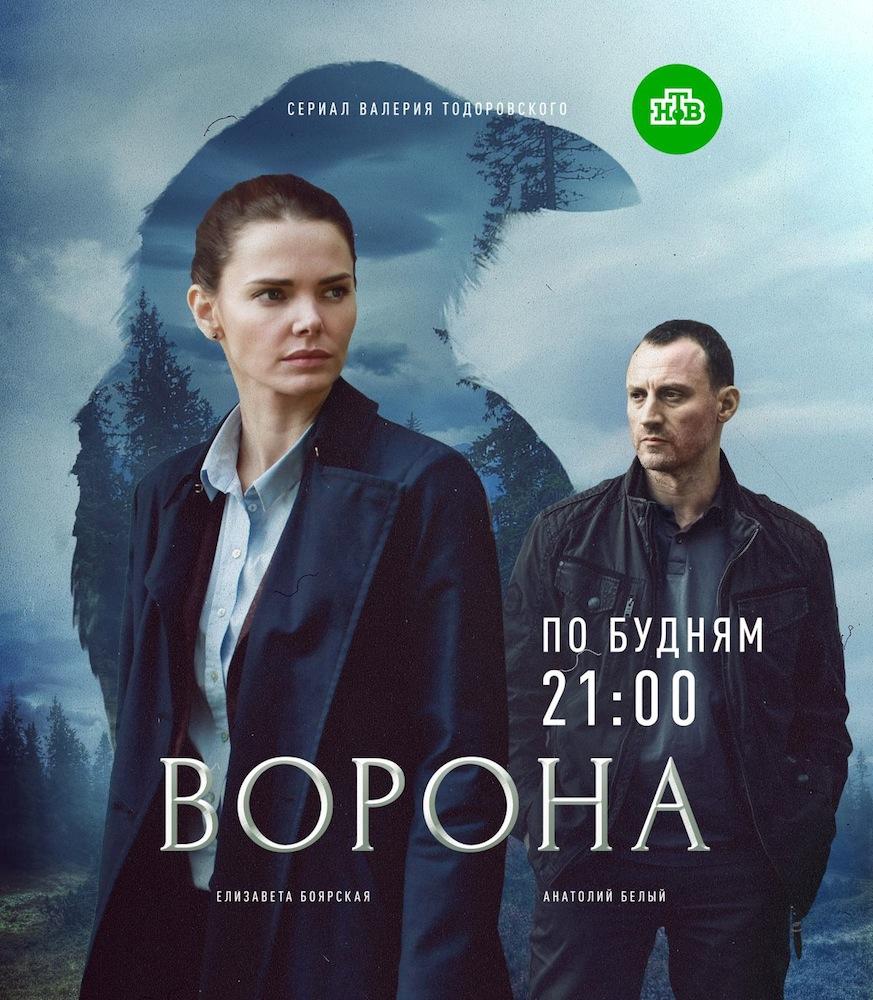 Ворона постер