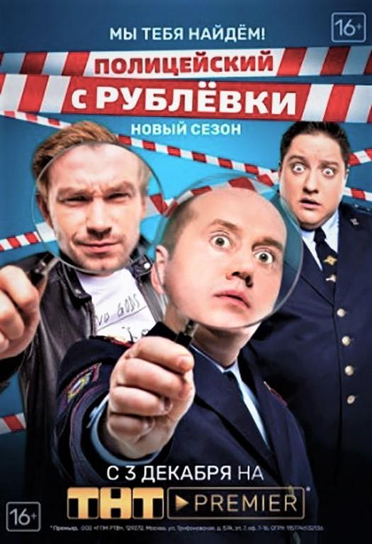 Полицейский с Рублёвки постер