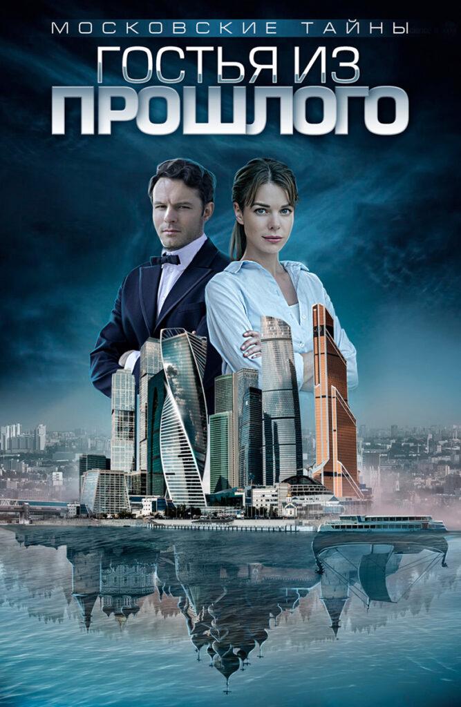 Московские тайны постер