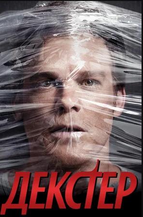 Декстер постер