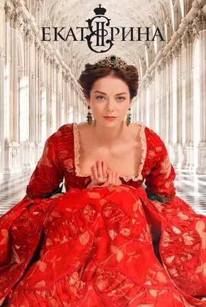 Екатерина постер
