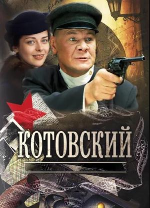 Котовский постер