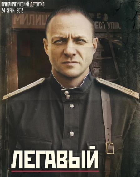 Легавый постер
