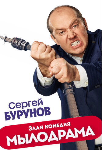 Мылодрама постер