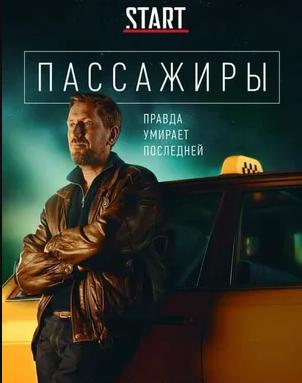 Пассажиры постер