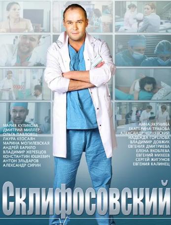 Постер к сериалу Склифосовский