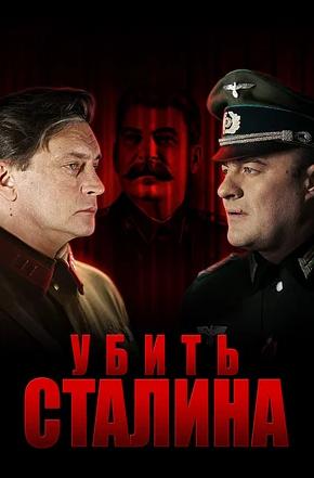 Убить Сталина постер
