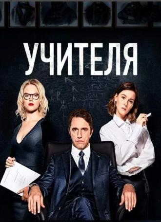 Учителя постер