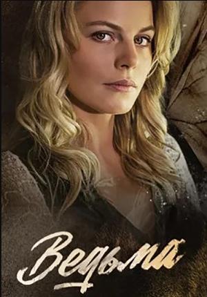 Ведьма постер