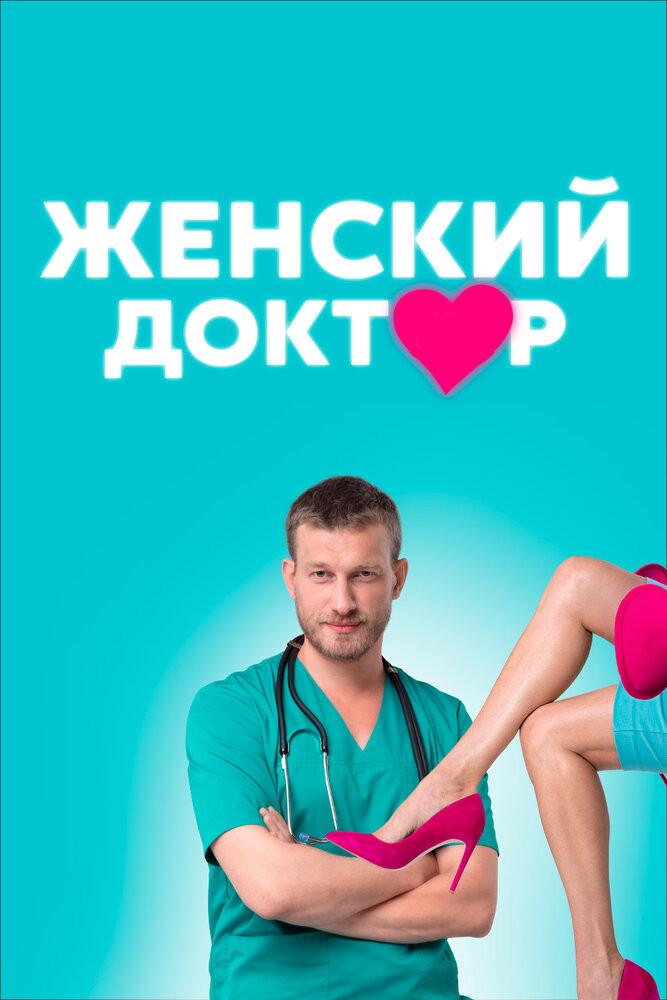 Женский доктор постер