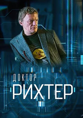 Доктор Рихтер постер