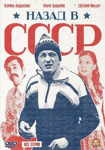 Назад в СССР постер