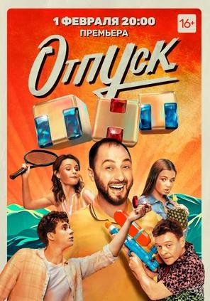 Отпуск постер