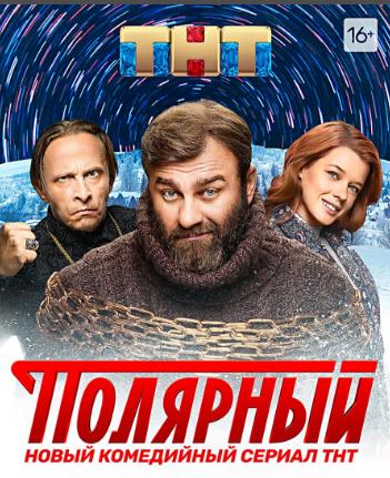 Полярный постер