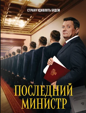 Последний министр постер