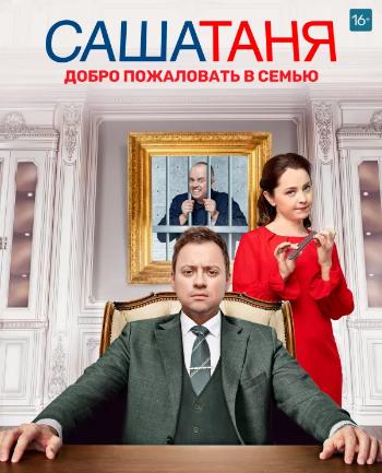 СашаТаня постер