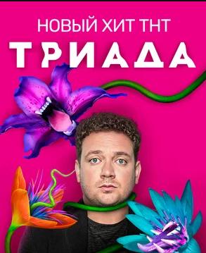 Триада постер