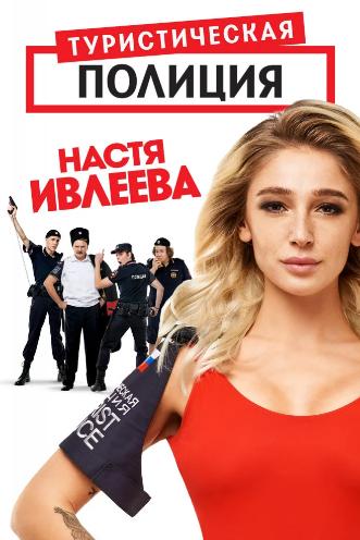 Туристическая полиция постер
