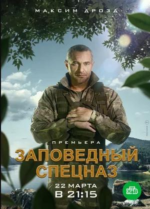Заповедный спецназ постер