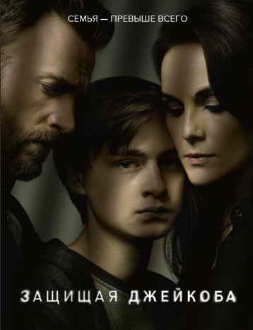 Защищая Джейкоба постер
