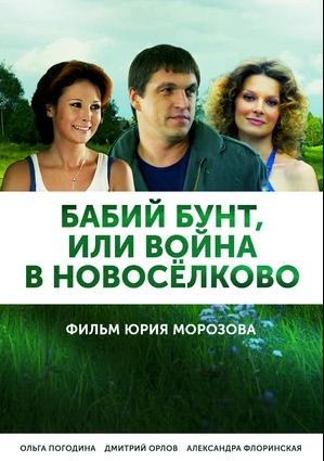 Бабий бунт или война в Новосёлково постер