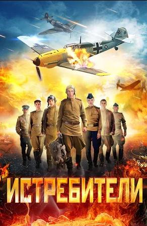 Истребители постер