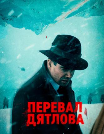 Перевал Дятлова постер