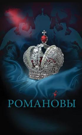 Романовы постер