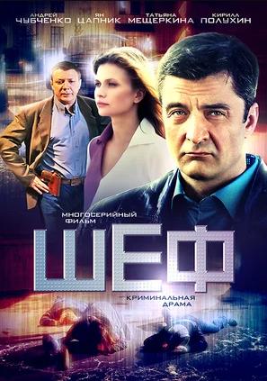 Шеф постер