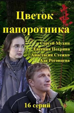 Цветок папоротника постер