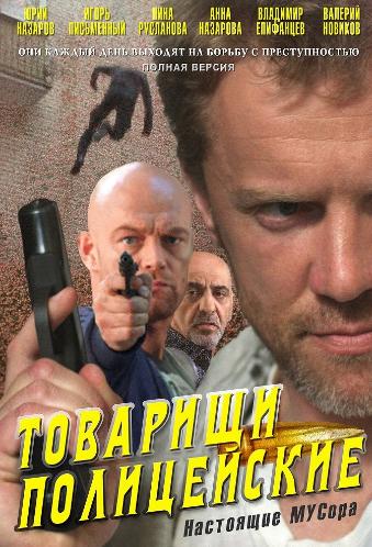 Товарищи полицейские постер