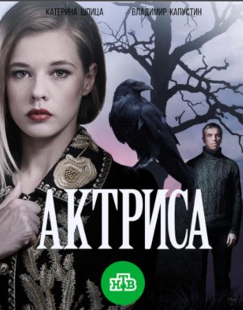 Актриса постер