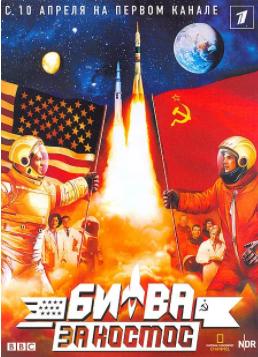 Битва за космос постер