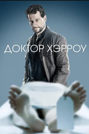 Доктор Хэрроу постер