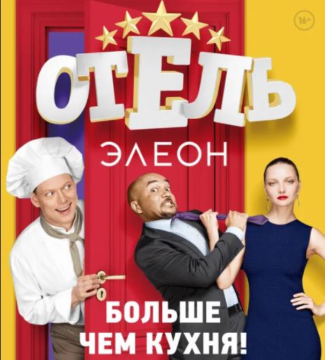 Отель Элеон постер