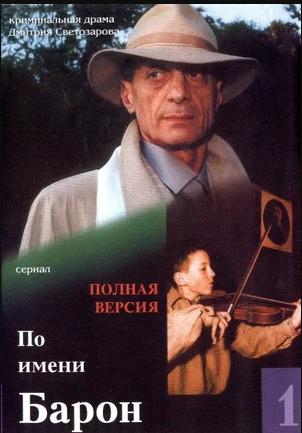 По имени Барон постер