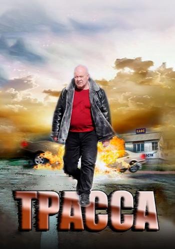 Трасса постер