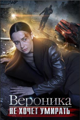 Вероника не хочет умирать постер