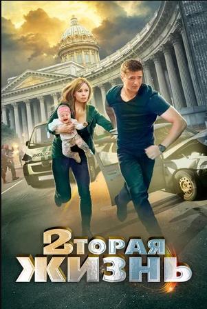 Вторая жизнь постер