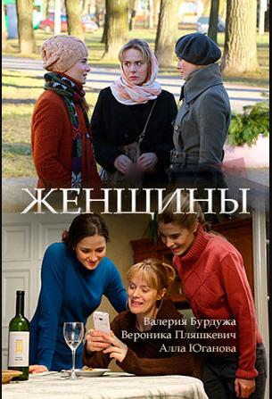 Женщины постер