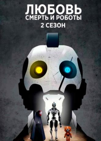 Любовь, смерть и роботы постер