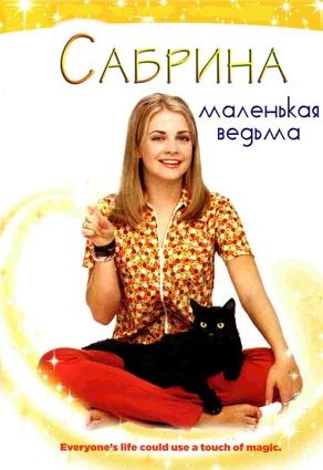 Сабрина – маленькая ведьма постер