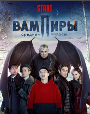 Вампиры средней полосы постер