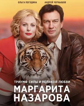 Маргарита Назарова постер
