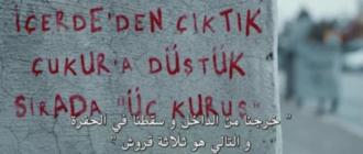 Турецкий сериал три куруша