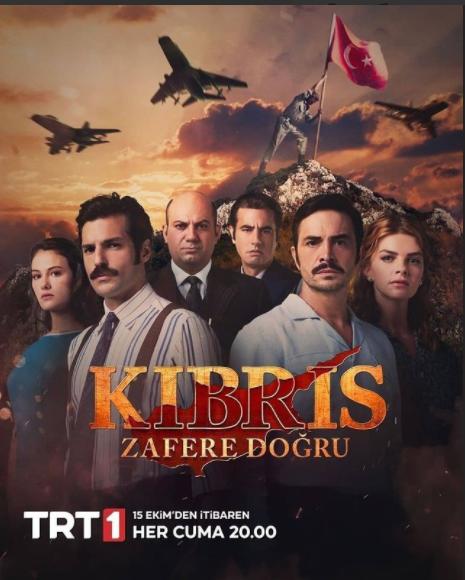 Турецкий сериал Кипр: Дорога к победе